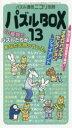 【新品】【本】パズルBOX 13 スリザーリンク●カックロなど、ニコリのパズルを60種類掲載。...