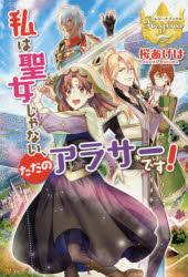 【新品】【本】私は聖女じゃない、ただのアラサーです! 桜あげは/〔著〕
