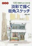 【新品】【本】淡彩で描く街角スケッチ 100作例でよく分かる 新装版 服部久美子/著
