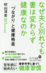 【新品】【本】「つながり」と健康格差 なぜ夫と別れても妻は変わらず健康なのか 村山洋史/著
