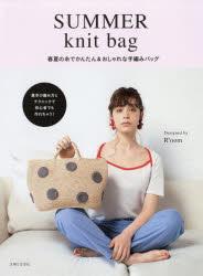 【新品】【本】SUMMER knit bag 春夏の糸でかんたん&おしゃれな手編みバッグ R*oom/〔デザイン〕 主婦と生活社/編