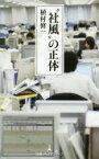 """【新品】【本】""""社風""""の正体 植村修一/著"""