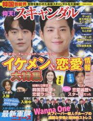 【新品】【本】韓国芸能界仰天!スキャンダル 熱愛・結婚ラッシュ!軍隊最新ニュースも