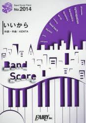 【新品】【本】楽譜 いいから WANIMA