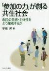 【新品】【本】「参加の力」が創る共生社会 市民の共感・主体性をどう醸成するか 早瀬昇/著