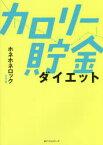 【新品】【本】カロリー貯金ダイエット ホネホネロック/著