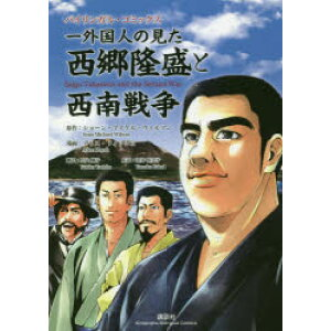A foreigner's view of Takamori Saigo and the Seinan War Bilingual Comics Sean Michael Wilson / Original Alice Fish / manga Ryoko Tashiro / Translation Yumiko Fukai / Translation