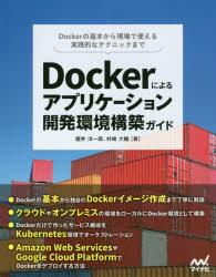 【新品】【本】Dockerによるアプリケーション開発環境構築ガイド Dockerの基本から現場で使える実践的なテクニックまで 櫻井洋一郎/著 村崎大輔/著