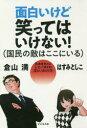 面白いけど笑ってはいけない!〈国民の敵はここにいる〉 日本をダメにしたパヨクの正しいdisり方 倉山満/著 はすみとしこ/著
