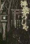 【新品】【本】神恐ろしや 宮司が語る、神社をめぐる不思議な話 三浦利規/著