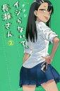 【新品】【本】イジらないで、長瀞さん 2 ナナシ/著