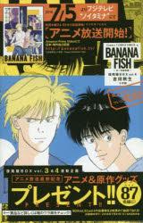 少女, 小学館 フラワーC BANANA FISH BOX vol4 5