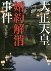 【新品】【本】大正天皇婚約解消事件 浅見雅男/〔著〕