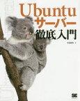 【新品】【本】Ubuntuサーバー徹底入門 中島能和/著