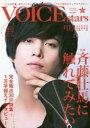 【新品】【本】TVガイドVOICE stars vol.06 特集斉藤壮馬に触れてみたい