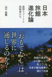 【新品】【本】日本旅館進化論 星野リゾートと挑戦者たち 山口由美/著