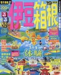 【新品】【本】るるぶ伊豆箱根 '19