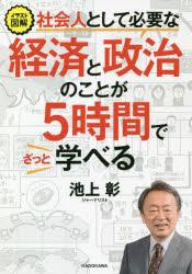 【新品】【本】イラスト図解社会人として必要な経済と政治のことが5時間でざっと学べる池上彰/著