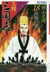 【新品】【本】大判三国志 18 出師の表 横山光輝/著