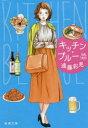 【新品】【本】キッチン・ブルー 遠藤彩見/著