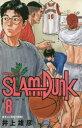 SLAM DUNK 新装再編版 #8 湘北vs.海南大附属 1 井上雄彦著