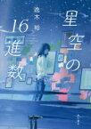 【新品】【本】星空の16進数 逸木裕/著