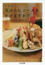 【新品】【本】天ぷらにソースをかけますか? 決定版 ニッポン食文化の境界線 野瀬泰申/著