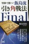 【新品】【本】堅陣で勝つ!飯島流引き角戦法Final 飯島栄治/著