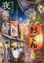 【新品】【本】夜廻り猫 4 深谷かほる/著