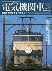 【新品】【本】電気機関車EX(エクスプローラ) Vol.08(2018Summer) 特集「あさかぜ」を牽引した電気機関車/最後の国鉄型シェルパEF67