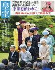 【新品】【本】皇室 Our Imperial Family 第79号(平成30年夏号) 大特集両陛下のお歩み第2回/慶祝絢子女王殿下ご婚約内定 『皇室Our Imperial Family』編集部/編集