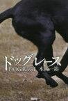 【新品】【本】ドッグレース 木内一裕/著