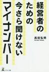 経営者のための今さら聞けないマイナンバー 高田弘明/著