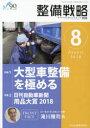 【新品】【本】月刊整備戦略 オートリペア&メンテナンス 2018−8 大型車整備を極める