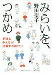 【新品】【本】みらいを、つかめ 多様なみんなが活躍する時代に 野田聖子/著