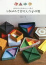 【新品】【本】おりがみで作る入れ子の箱 さまざまな形の箱を組み合わせて楽しむ 布施知子/著