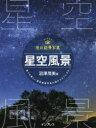 【新品】【本】夜の絶景写真星空風景編誰でも美しい星空風景写真が撮れるようになる