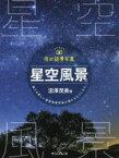 【新品】【本】夜の絶景写真 星空風景編 誰でも美しい星空風景写真が撮れるようになる