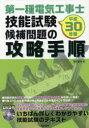 第一種電気工事士技能試験候補問題の攻略手順 平成30年版