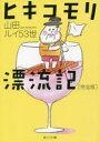 ヒキコモリ漂流記 山田ルイ53世/〔著〕
