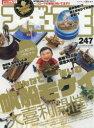 【新品】【本】フィギュア王 No.247 特集●もっと知りたいプラモケイ。みんなで楽しむ帆船モケイ大喜利開催!?