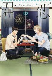 本・雑誌・コミック, その他  BOYS LOVE ANTHOLOGY 02