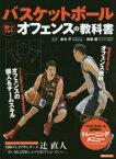 バスケットボール勝つためのオフェンスの教科書 得点力を上げる!オフェンス戦術 倉石平/監修 田渡優/監修