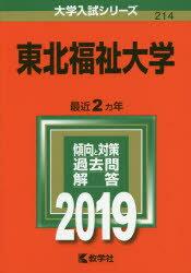 【新品】【本】東北福祉大学 2019年版