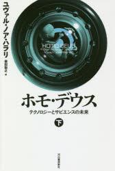 ホモ・デウス テクノロジーとサピエンスの未来 下 ユヴァル・ノア・ハラリ/著 柴田裕之/訳