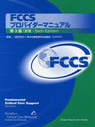 【新品】【本】FCCSプロバイダーマニュアル 米国集中治療医学会/編 集中治療医療安全協議会/監修