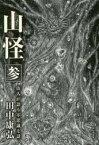 【新品】【本】山怪 山人が語る不思議な話 3 田中康弘/著