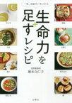 【新品】【本】生命力を足すレシピ 一生、元気でいたいから 麻木久仁子/著