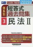 【新品】【本】司法試験・予備試験体系別短答式過去問集 2019年版3 民法 2