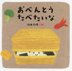 【新品】【本】おべんとうたべたいな 坂本千明/さく え
